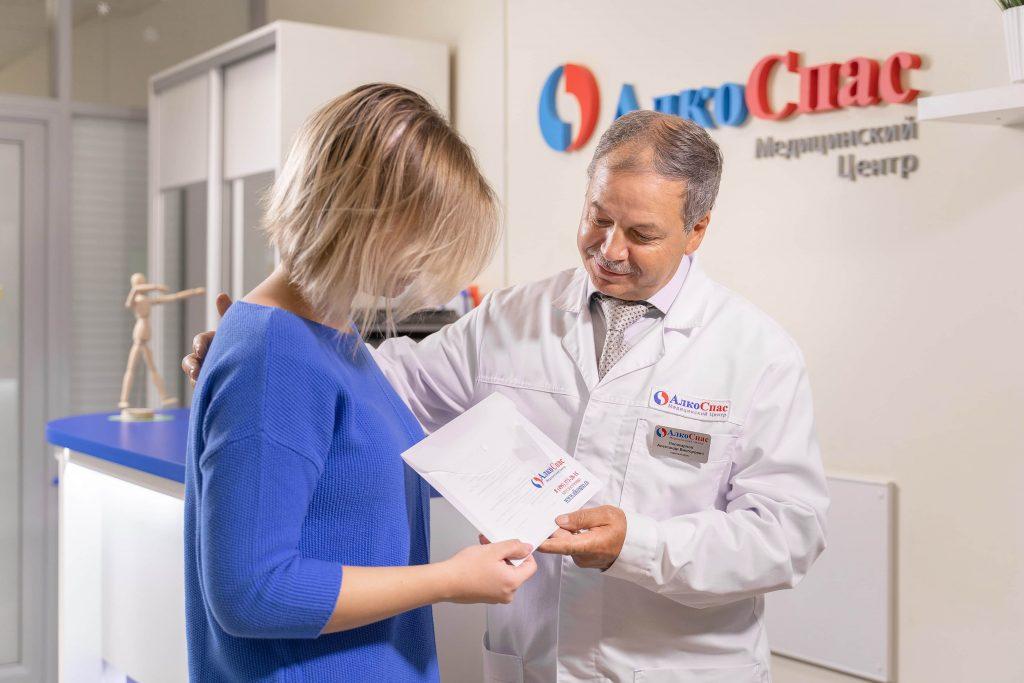 Клиника по выводу из запоя АлкоСпас