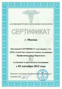"""Сертификат ООО """"Алкоспас"""" является членом Ассоциации Профессиональных наркологов"""