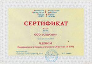 "Сертификат ООО ""Алкоспас"""