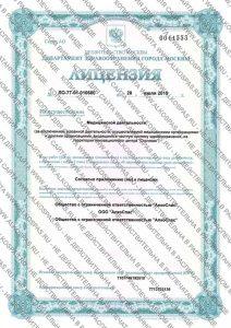 "Сертификат клиники ""Алкоспас"""