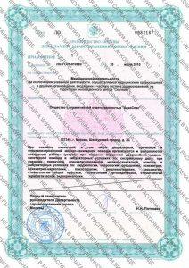 "ООО ""Алкоспас"" - Сертификат"