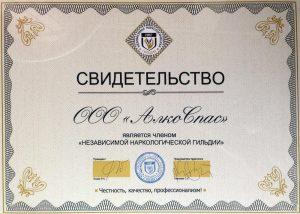 """Сертификат Алкоспас """"Независимой наркологической гильдии"""""""