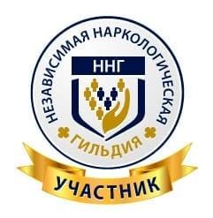 """Сертификат """"Независимая наркологическая гильдия"""""""