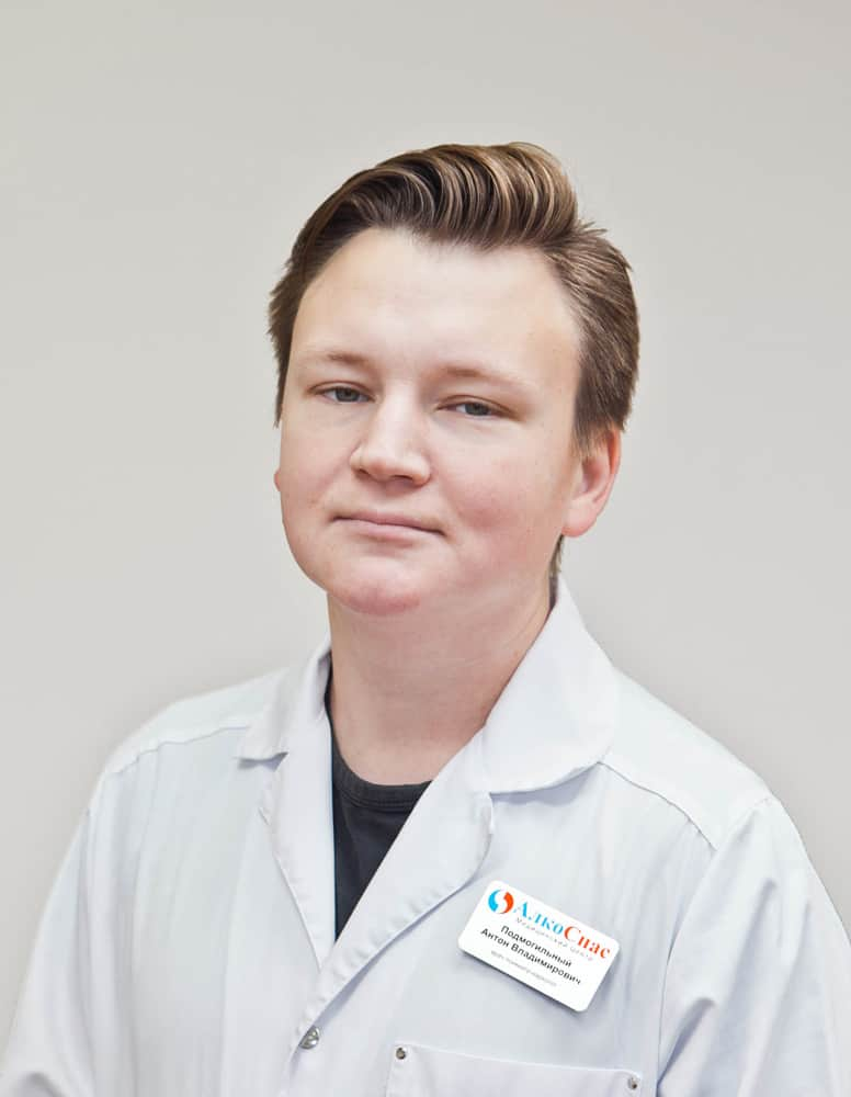 врач нарколог подмогильный антон владимирович отзывы алкоспас